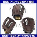 【大特価51%OFF!限定生産モデル】BEN ベン 復刻プロモデル 軟式用 オールラウンド用 グローブ 数量限定生産 BGN-1524 野球・グラブ