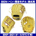 【大特価55%OFF!限定生産モデル】BEN ベン 軟式用 オールラウンド用 グローブ 数量限定生産 BNF-301 野球・グラブ