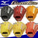 【限定】ミズノ 硬式用 グラブ グローバルエリート G True 外野手用 15サイズ 1AJGH14317 硬式 グローブ
