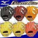 【限定】ミズノ 硬式 グラブ 内野手用 グローバルエリート G True 9サイズ 1AJGH14313 硬式用 グローブ