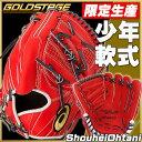 【限定モデル!大谷翔平モデル】アシックス 少年軟式用 グラブ 投手用 ゴールドステー