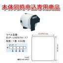 上質感熱ラベル(ELP-L6257N-17)【本体同時申込特別価格】 1巻