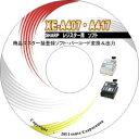 商品一括設定ソフト(XE-A407/A417)
