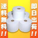サーマルペーパー(感熱紙)(58mm幅×80径)レジペーパー・レジロール・ロールペーパー