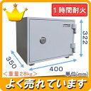 金庫 家庭用 小型 1キー式耐火金庫(CH30-1)【小型な...