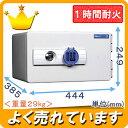 テンキー式耐火金庫(DS23-EK)【小型なのに耐火1時間!...
