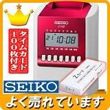 タイムレコーダー (Z150) 本体色:レッド セイコー SEIKO 【タイムカード1箱付+さらにタイムカードか予備インクをもれなくプレゼント中!】
