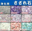 ≪浄化用さざれ≫水晶100g/アメジスト100g/ローズクォ...