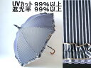 UVカット99%以上 遮光率99%以上 −7℃清涼効果 コーティング パゴダ型 晴雨兼用日傘 フリル&レース ストライプ ブラック