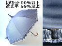 UVカット99%以上 遮光率99%以上 −7℃清涼効果 コーティング パゴダ型 晴雨兼用日傘 フリル&レース ボーダー ブラック
