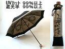 UVカット99%以上 遮光率99%以上 −7℃清涼効果 コーティング 晴雨兼用日傘 折畳 花柄 ブラック