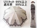 UVカット99%以上 遮光率99%以上 清涼効果 撥水加工 コーティング 折畳み 晴雨兼用日傘 レース ベージュ