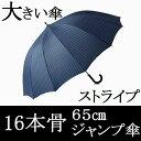 送料無料 メンズ 紳士 テフロン加工生地 紳士傘 傘 かさ 雨傘 グラスファイバー骨 親骨65cm