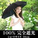 送料無料 クラシコ 完全遮光100% 日傘 uvカット 100% 遮光 完全遮光 uvカット 傘 かさ カサ レディース 日傘 紫外線カット 日本製生地 サークルレース ブラック
