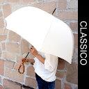 完全送料無料 クラシコ 高級 雨傘 天然竹 グラスファイバー骨 ひねりバンブー持ち手 安全ロクロ 保証付き 傘 かさ カサ レディース ブランド レディースファッション ベージュ ○ ▽ p20