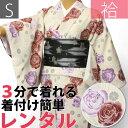【レンタル】着物 レンタル 春秋冬用 レディース 袷 小紋 セット「Sサイズ」白・洋バラ (1162)