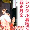 レンタル着物 セット「お正月 プラン」初詣・成人式・新年会 送料無料 着物/レンタル/簡単