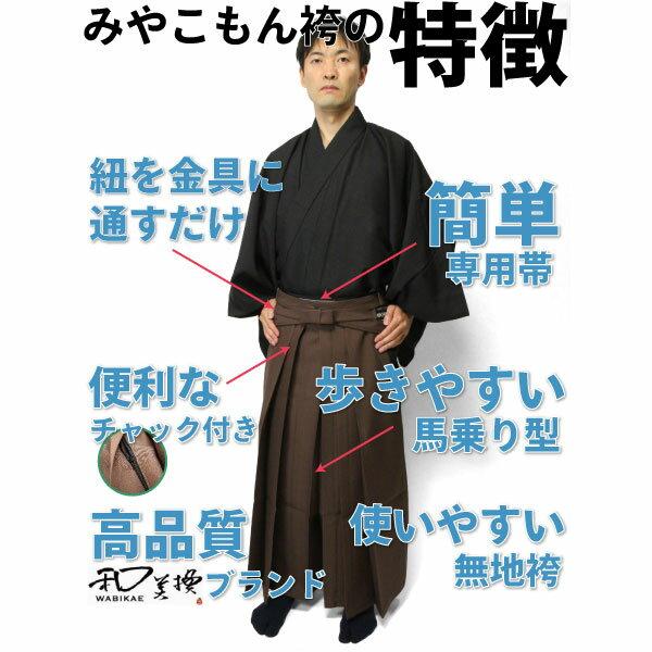 【レンタル】〔袴 レンタル〕男物はかまレンタル...の紹介画像3