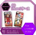 寝具 処分品 【税込・送料無料】CRヱヴァンゲリヲン8 3D iPhone5ケース レイ