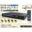 HDMIケーブルで高画質再生DVDプレーヤー DS-DPC233BK