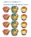 日清食品 日清カップ麺 ミニシリーズ3種×4食(12食入り)関東圏送料無料