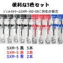 三菱鉛筆 ジェットストリーム 多色ボールペンSXR-5/0.5mm 替え芯10本セット(黒5本 赤3本 青2本)