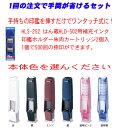 三菱鉛筆 印鑑ホルダー はん蔵(HLD-502) 専用補充カートリッジ(HLS-252)【送料無料】