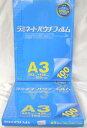 ラミネートフィルム150μ A3サイズ 青箱 100枚