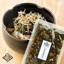久虎オリジナル<ごはんのお供> 信州産 野沢菜油炒め【袋入り】