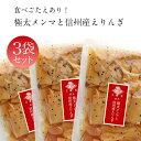 【送料無料】久虎オリジナル<ごはんのお供> 極太メンマと信州産えりんぎ3袋セットで