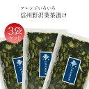 【送料無料】久虎オリジナル【3個セット】<ごはんのお供> 信州 野沢菜茶漬×3