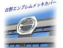 【送料無料】日野グランドプロフィア用 エンブレムメッキカバー