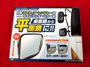 日野レンジャープロ/グランドプロフィア 運転席側サイドアンダーミラー(平面鏡)