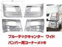 【送料無料】ブルーテックキャンター ワイド用 バンパーコーナー