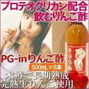 【送料無料】プロテオグリカン配合飲むリンゴ酢・健康酢・飲料酢【PG-inりんご酢 500ml×6本セ