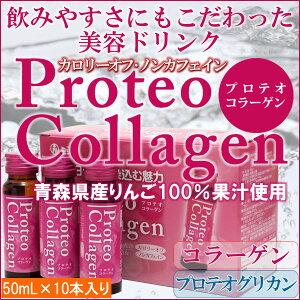 ジュース ドリンク プロテオコラーゲン ビタミン コラーゲン・プロテオグリカ