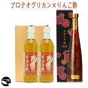 【送料無料】プロテオグリカン配合りんご酢と黒りんご酢セット【...