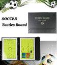 【送料無料】 サッカー フットサル 作戦盤 折りたたみ タクティクスボード コー...