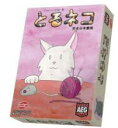 とるネコ 完全日本語版 405437