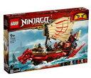 レゴ ニンジャゴー 71705 空中戦艦バウンティ号 71705 【LEGO/レゴ】【レゴジャパン】【5702016616910】