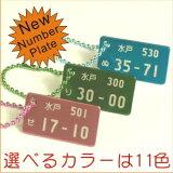 【ナンバー(カラーアルミ)】全11色/ボールチェーン/ナンバーアルミキーホルダー
