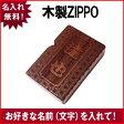 【送料無料】 zippo(ジッポ) ライター 名入れ 木製 オイル小缶 発火石付き