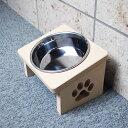 猫 食器台 ステンレスボウル付き シングル 傾斜 肉球デザイン