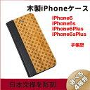 【メール便送料無料】iPhone6 ケース iPhone6s ケース iPhone6 Plus ケース iPhone6s Plus ケース 手帳型 木製 和柄