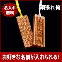 【頑張れ俺】名入れストラップ 木札・千社札 1個200円 ランキングお取り寄せ