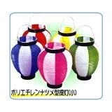 ポリエチレンナツメ型提灯(ちょうちん)(小)T-6【【縁日・お祭り用品・模擬店・販売】