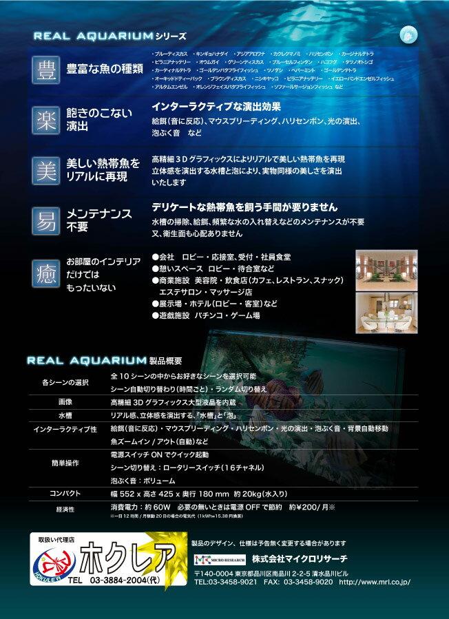 バーチャル熱帯魚 リアルアクエリアム【会場設営...の紹介画像3