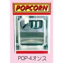 ポップコーン機APM-4オンス