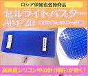 【セルライト・マッサージ器】セルライトバスターAIM720/使い方が超簡単(60日間完全