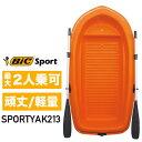 【西濃運輸営業所止め】【2人乗りボート】SPORTYAK213(Orange/White) 【キャンセル・代引き不可】bic213 BIC BOAT ビックボートレジャーボート バス釣り【TX】【WK】